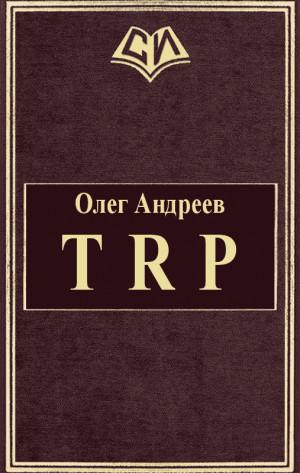 Андреев Олег - TRP