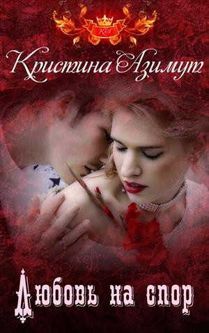 Азимут Кристина - Любовь на спор. Дилогия