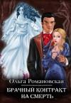 Романовская Ольга - Брачный контракт на смерть