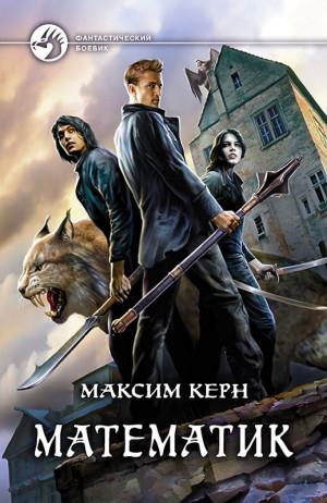 Керн Максим - Математик