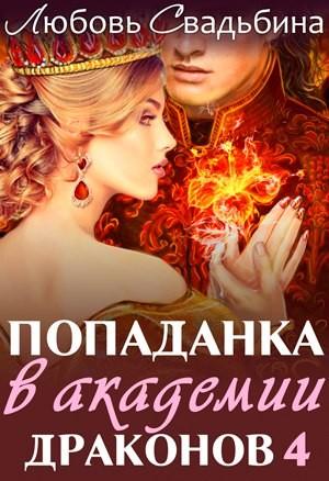 Свадьбина Любовь - Попаданка в академии драконов 4