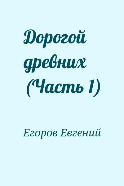 ЕВГЕНИЙ ЕГОРОВ ДОРОГОЙ ДРЕВНИХ 2 СКАЧАТЬ БЕСПЛАТНО