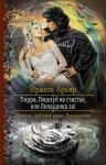 Арьяр Ирмата - Поцелуй на счастье, или Попаданка за!