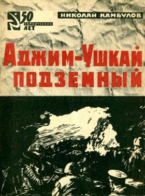 Камбулов Николай, Пчелко И. - Аджим-Ушкай подземный