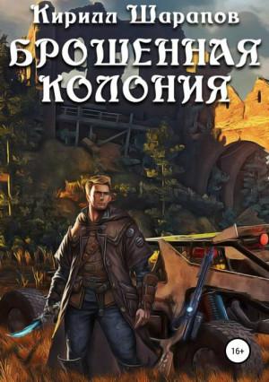 Шарапов Кирилл - Брошенная колония