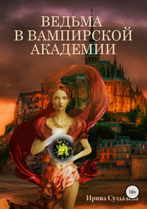 Суздалева Ирина - Ведьма в вампирской академии