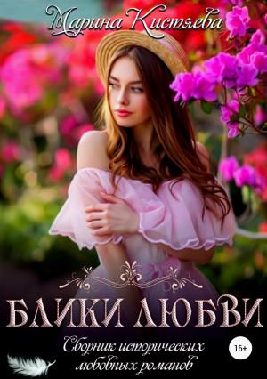 Кистяева Марина - Блики любви. Сборник исторических любовных романов