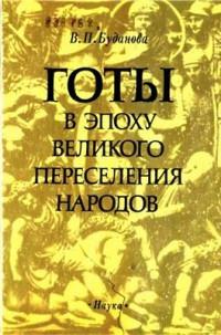 Буданова Вера - Готы в эпоху Великого переселения народов