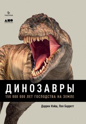 Нэйш Даррен, Барретт Пол - Динозавры. 150 000 000 лет господства на Земле
