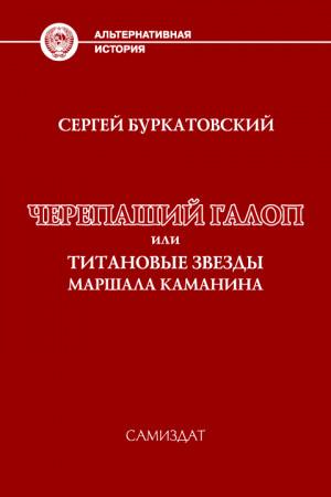 Буркатовский Сергей - Черепаший галоп или Титановые звезды маршала Каманина