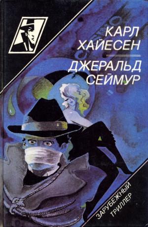 Сеймур Джеральд - Красная лисица