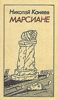 Коняев Николай - Марсиане (сборник)