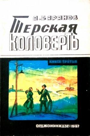 Баранов Анатолий - Терская коловерть. Книга третья.
