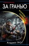 Грог Андрей - На службе республики