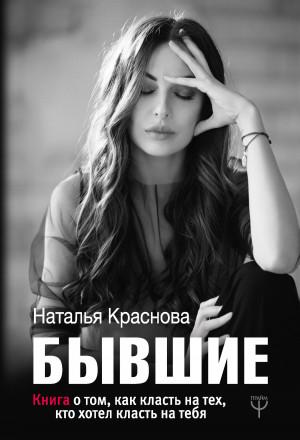 Краснова Наталья - Бывшие