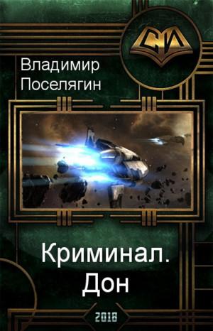 Поселягин Владимир - Дон