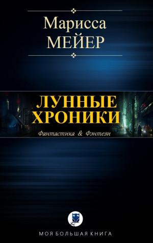 Мейер Марисса - ЛУННЫЕ ХРОНИКИ