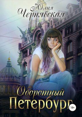 Чернявская Юлия - Оборотный Петербург