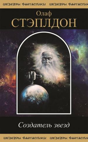 Степлдон Олаф - Создатель звезд