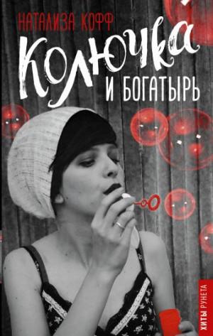 Кофф Натализа - Колючка и богатырь