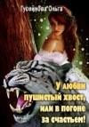 Гусейнова Ольга - У любви пушистый хвост, или В погоне за счастьем!