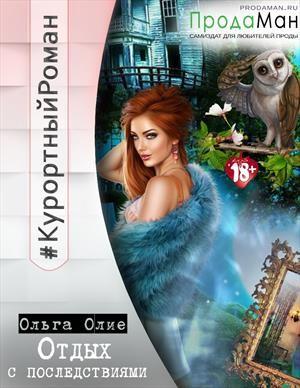 Олие Ольга - Курортный роман. Отдых с последствиями