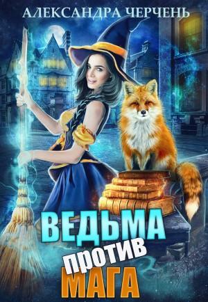 Черчень Александра - Ведьма против мага!