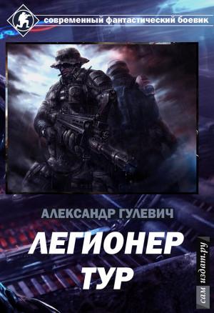 Гулевич Александр - Легионер Тур