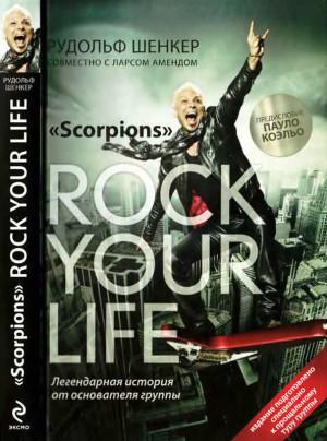 Шенкер Рудольф, Аменд Ларс - Scorpions. ROCK YOUR LIFE