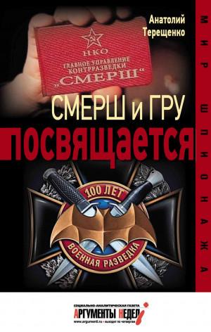 Терещенко Анатолий - Смерш и ГРУ посвящается