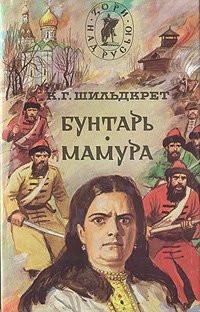 Шильдкрет Константин - Бунтарь. Мамура
