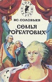 Соловьев Всеволод - Сергей Горбатов. Волтерьянец. Часть первая