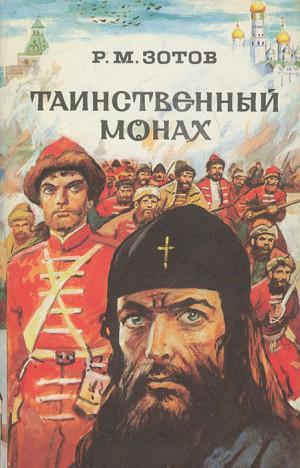 Зотов Рафаил - Таинственный монах (сборник)