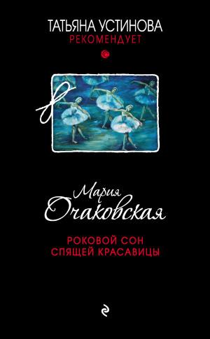 Очаковская Мария - Роковой сон Спящей красавицы