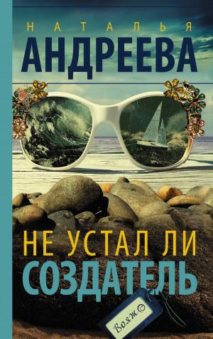 Андреева Наталья - Не устал ли Создатель