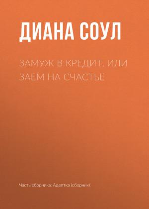 Субач Ирина - Замуж в кредит, или Заем на счастье