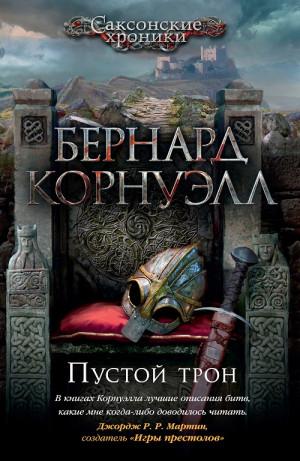 Корнуэлл Бернард - Пустой трон