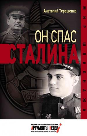 Терещенко Анатолий - Он спас Сталина