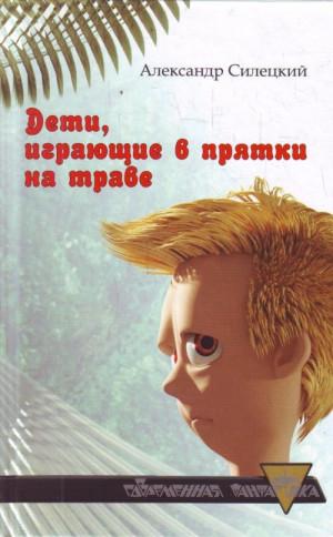 Силецкий Александр - Дети, играющие в прятки на траве. Легендарь