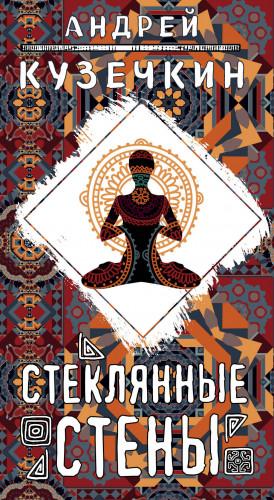 Кузечкин Андрей - Стеклянные стены