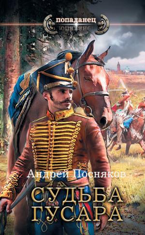 Посняков Андрей - Судьба гусара
