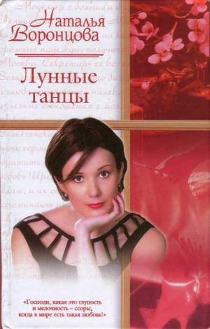 Воронцова Наталья - Лунные танцы