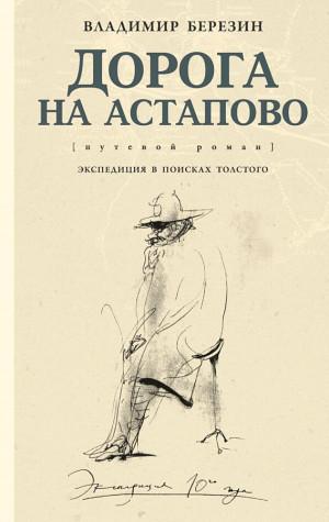 Березин Владимир - Дорога на Астапово [путевой роман]
