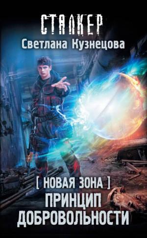 Кузнецова Светлана - Новая Зона. Принцип добровольности