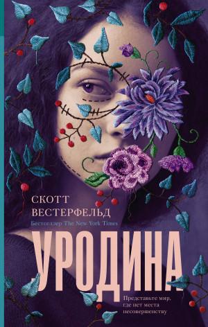 Вестерфельд Скотт - Уродина
