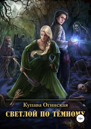 Огинская Купава - Светлой по Тёмному
