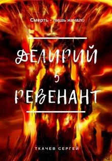 Ткачёв Сергей - Ревенант