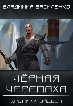 Василенко Владимир - Черная черепаха