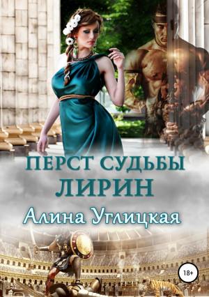 Углицкая Алина - Перст судьбы. Лирин