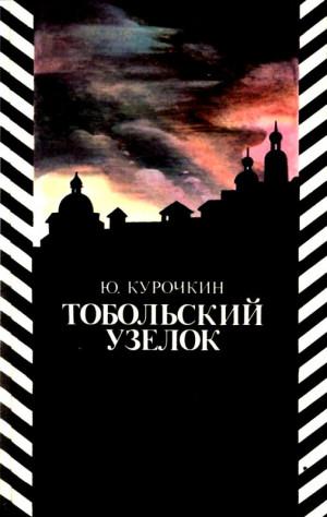 Курочкин Юрий - Тобольский узелок